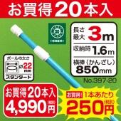 3mスタンダードポール(青) 20本入 No.397-20
