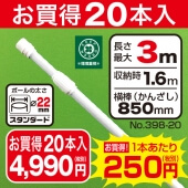 3mスタンダードポール(白) 20本入 No.398-20