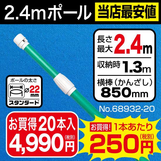 2.4mポール(緑) 20本入 No.68932-20