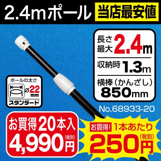 2.4mポール(黒) 20本入 No.68933-20