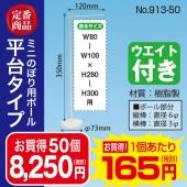 ミニのぼり用ポール平台タイプ 50個 No.913-50