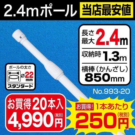 2.4mポール(白) 20本入 No.993-20
