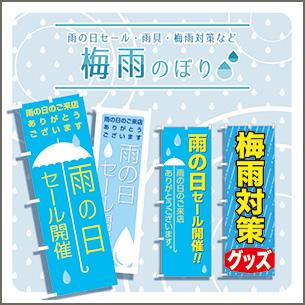 雨の日セール・梅雨のぼり