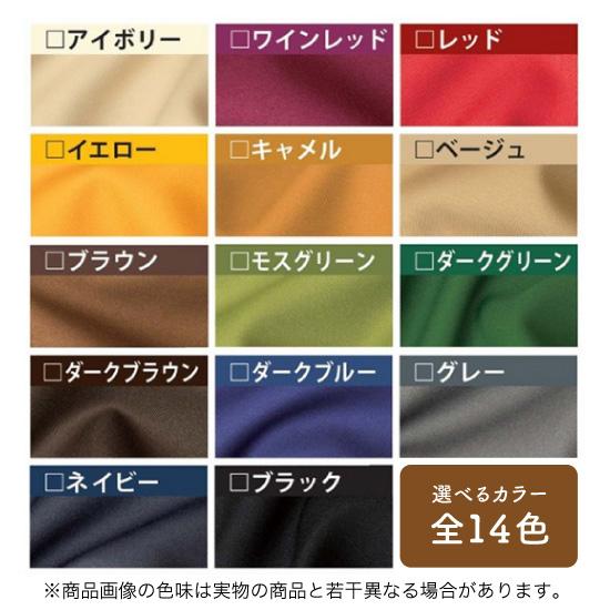 選べるカラー全14色