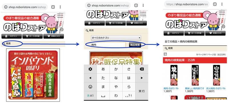 スマホでキーワード検索