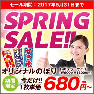オリジナルのぼり SPRING SALE!!