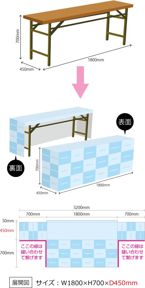 テーブルカバー(奥行450mm)